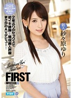 FIRST IMPRESSION 95 - Her First Orgasm On Display After 2 Sexless Years! A Beautiful Real Life Voice Actress's Unbelievable Porn Debut! Yuri Sasahara Download
