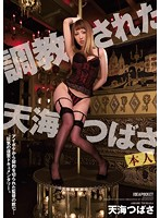 [IPZ-739] (decensored) Breaking In Tsubasa Amami - Director Mondo Broke His Own Contract With IP To Do It... Documentary Of Insane Revenge
