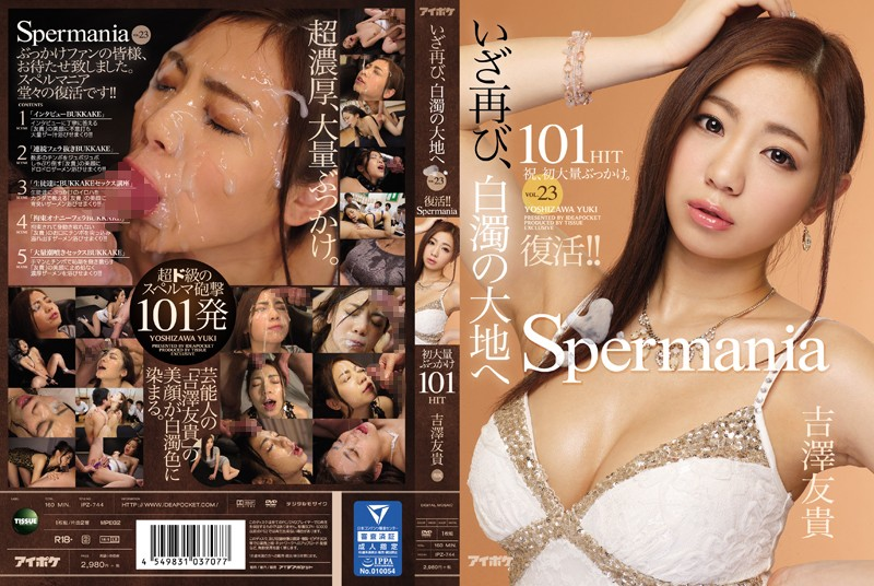 It's Back! Spermania VOL. 23 - Return To The Land Of Creamy Cum - Her First BUKKAKE 101 LOADS Yuki Yoshizawa