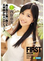 FIRST IMPRESSION 98 The Natural Beauty From A Tropical Island Makes Her Porn Debut! Ami Nishihara Download