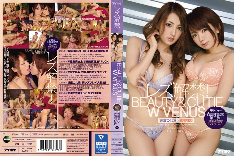 IPZ-757 Their First Lesbian Title! BEAUTY & CUTIE DOUBLE VENUS. The Second Title Commemorating