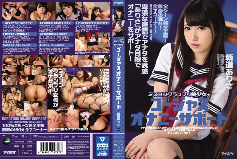 IPZ-761 Beauty Pageant Contestant Is Your Gorgeous Masturbation Helper! All Scenes In Complete