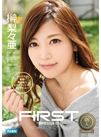 FIRST IMPRESSION 101 Black Belt In Sex! A Beautiful Working Esthetician Makes Her Porn Debut! Riria Sakaki Download