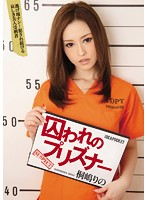 Captured Prisoners, There's Nowhere To Run! Tragic, Beautiful Convicts Are Repeatedly R**ed. Rino Kirishima, Haruna Ikoma 下載