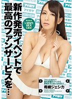 """The Ultimate Fan Service At A New Release Party... Sex With The Fans?! You Must Come To This Unprecedented Event! The Unbelievable Return Of """"Sudden Sex""""! Jessica Kizaki Download"""