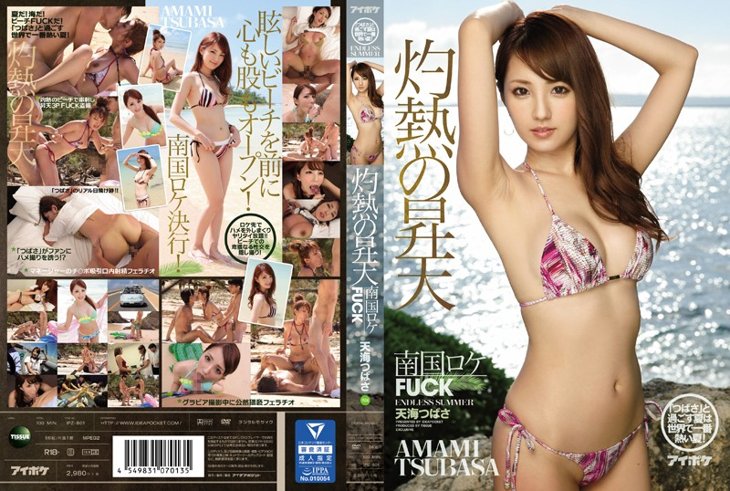 """IPZ-801 Red-Hot Heaven – Fucks On Location In The Tropics – Spend The Summer With """"Tsubasa"""" In The"""