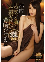Peeping Videos Of Jessica Kizaki From A Massage Parlor An AV Actress Gets Treatment At A Chiropractic Clinic And Is Deceived Into An Unauthorized Peeping Video Shoot! Download