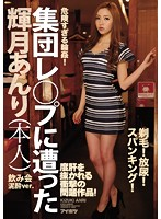 Anri Kizuki Becomes The Victim Of Gang Rape A Drunk Girl At A Party Shaving! Golden Shower! Spanking! Dangerous Gang Bang Action! A Shocking Series Of Issues To Blow Your Mind! Download