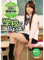 Let's Fuck At School! My Pop Star Classmate's Also A Total Slut! Yume Nishimiya Download