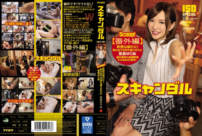 Scandal [Extra Edition] Her Wall Of Resistance Crumbles! Yuria Satomi Gets Taken Home For Her Greatest Ever Peeping Video Experience, And Now We're Making It Available On Sale As An AV!