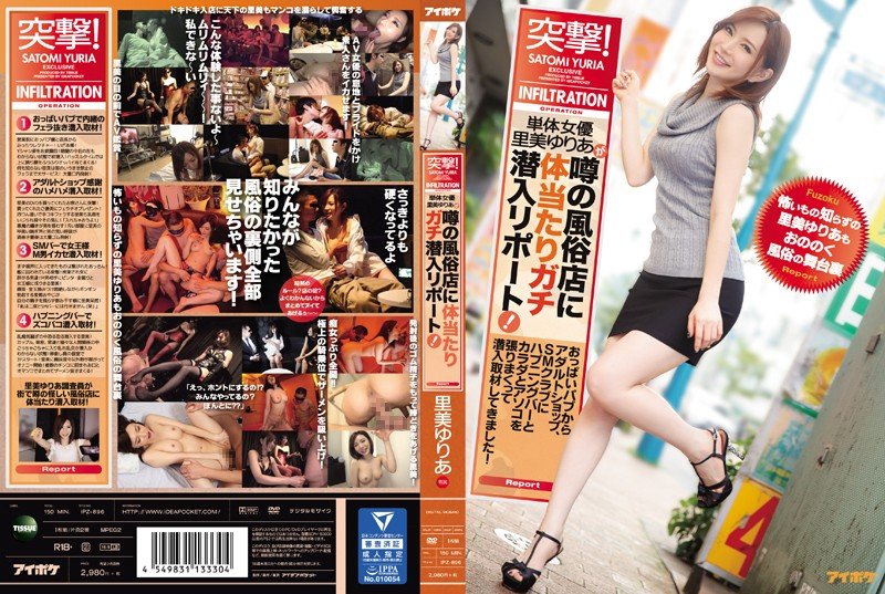 Attack! Yuria Satomi Is Going Into Sex Clubs To Do An Investigative Report! From Titty Pubs To Adult Shops,S&M Clubs To Happening Bars,She's Using Her Body And Pussy To Bring Us Undercover Reporting Like Never Before!