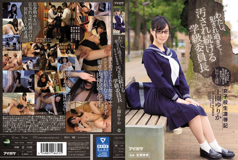 IPZ-991 I Was Ravaged… The Story Of A Schoolgirl's Torture & Rape: Class President Used As A Cum