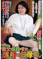 A Big Mama Farmer From Chichibu Celebrates Her 60th Birthday Naoko Hamazaki Download