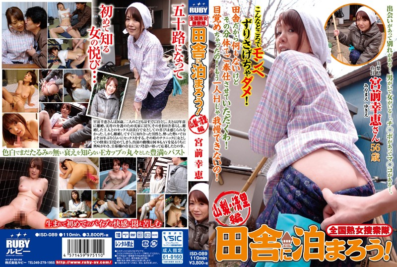 ISD-089 download or stream.
