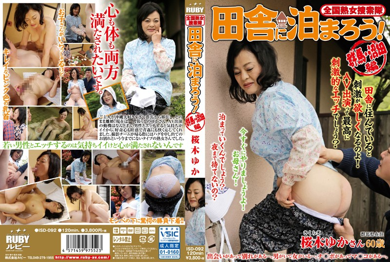 ISD-092 download or stream.