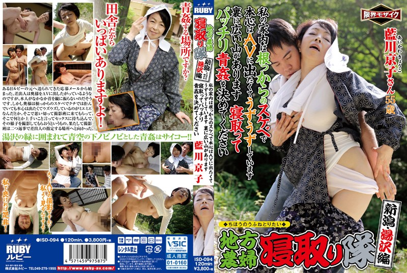 ISD-094 download or stream.