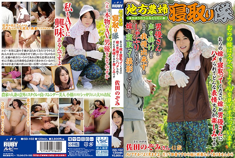 ISD-102 We're Going Out To The Country To Fuck Some Farm Women Fuck My Wife, Please I Want To See The Look On My Wife's Face When She's Getting Fucked By An AV Actor Nozomi Sata
