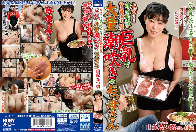 ISD-113 A Very Popular Korean BBQ Restaurant In Omiya That Prides Itself On Serving Only the Best Aged Meat Meet A Massively Squirting Big Tits Mama Natsumi Yuki