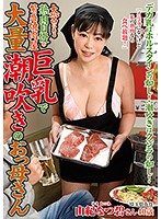 A Very Popular Korean BBQ Restaurant In Omiya That Prides Itself On Serving Only the Best Aged Meat Meet A Massively Squirting Big Tits Mama Natsumi Yuki 下載