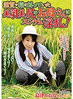 This MILF Mama From Shiga Prefecture Was Harvesting Rice And She Has Beautiful Tits Beautiful Ass And Is Amazingly Horny! Kaoru Shimazu Download