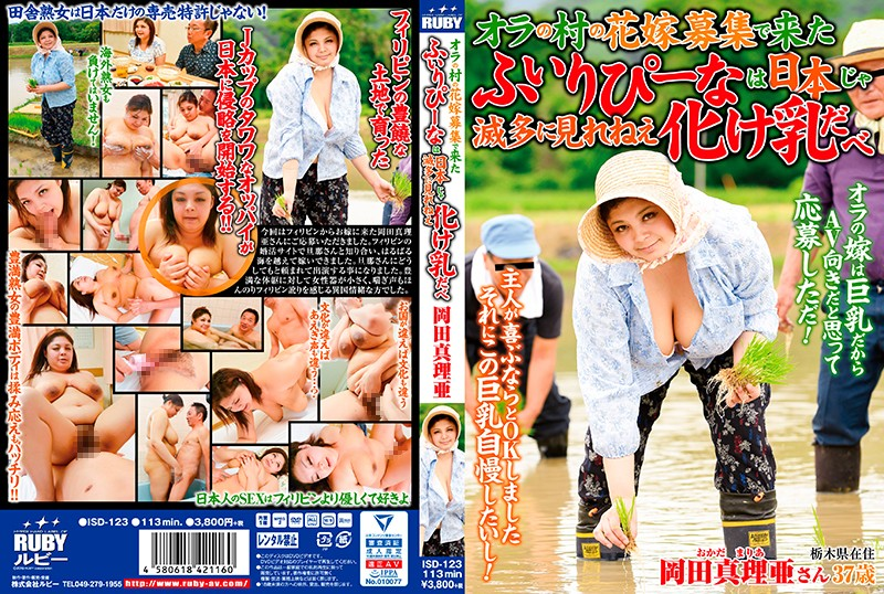ISD-123   The Filipino Girl Who Came To My Village Looking For A Husband Has Crazy Tits You Don't Often See In Japan Mari Okada