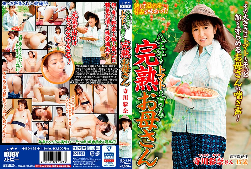 (isd00126)[ISD-126] A Fully Ripe MILF Who Farms Tomatoes In Hachioji Ayana Terakawa Download