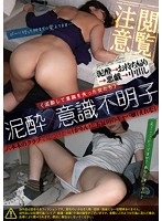 Drunk Girl x Passed Out Girl A Girl We Found At A Club In Roppongi (Karin) A Hostess Princess In Gotanda (Elena) [FANZA Limited Edition Streaming Video 003] Download