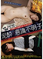 Tipsy And Knocked Out - Kyoko , A Girl I Picked Up On A Bar Street, And Miwa, A Girl I Picked Up At A Club 下載