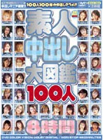 Amateur Creampies Collection 100 Girls 下載