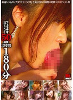 Blowjob BEST 50 in a Row Download