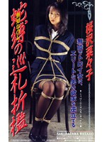 Naive Office Lady Tied Up and Beaten 下載