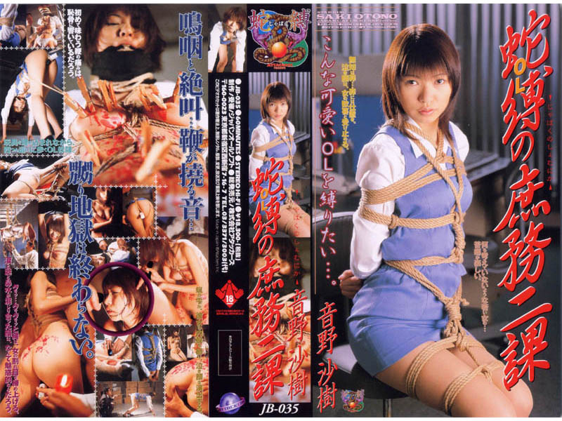 JB-035 Office Lady - Snake Tied in General Affairs Section 2 - Vibrator, Saki Otono, Office Lady, Featured Actress, Facial, Bondage, BDSM