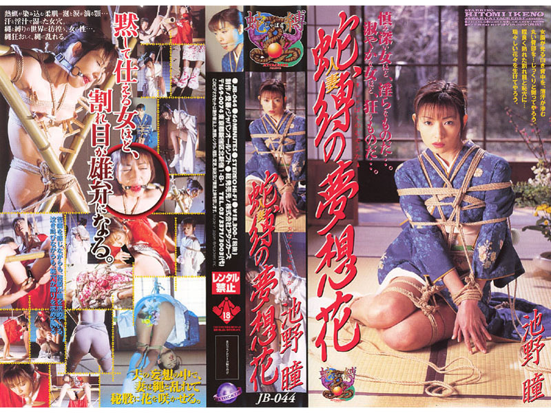 JB-044 Tied Up Married Woman's Dream Flower - Sex Toys Bondage, Married Woman, KIMONO, Hitomi Ikeno, Featured Actress, Daydream, BDSM