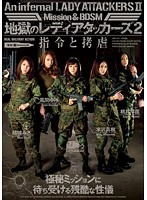 Lady Attackers from Hell 2 The Order And Torture Download