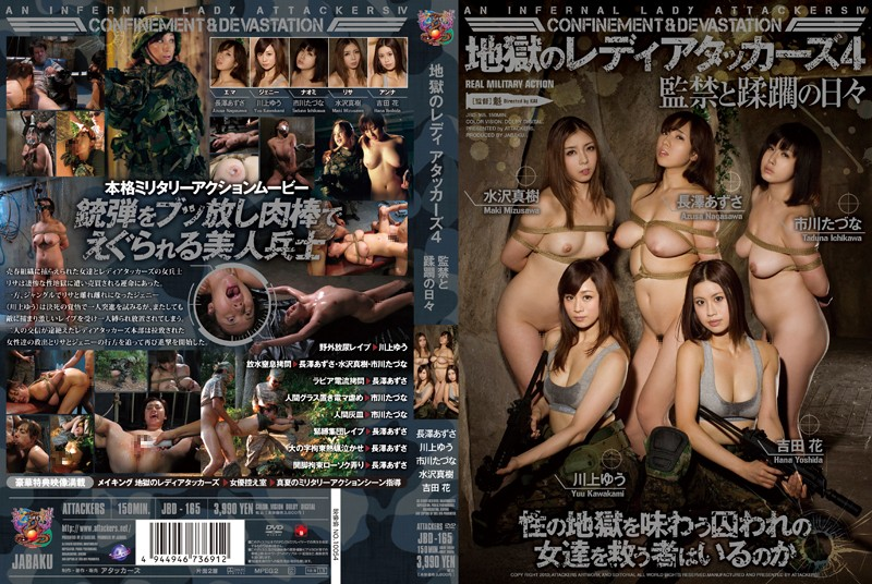 JBD-165 japan av Lady Attackers from Hell 4 – Days of Confinement and Violation