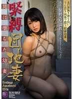 Young Apartment Wife Falls Into An S&M Trap - Nana Usami Download