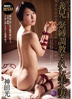 Hot Married Woman Broken In By Her Brother-In-Law With S&M    Hikaru Kanda 下載