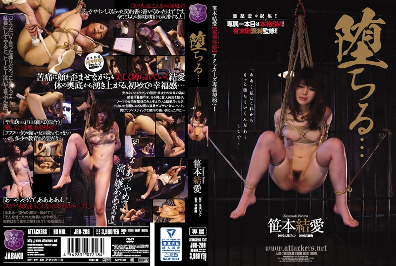 JBD-208 download or stream.