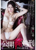 A VIP Wife About To Be Publicly Executed Saki Chitose Hara Download
