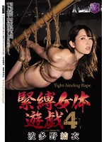 S&M Female Body Hot Plays 4 Yui Hatano Download