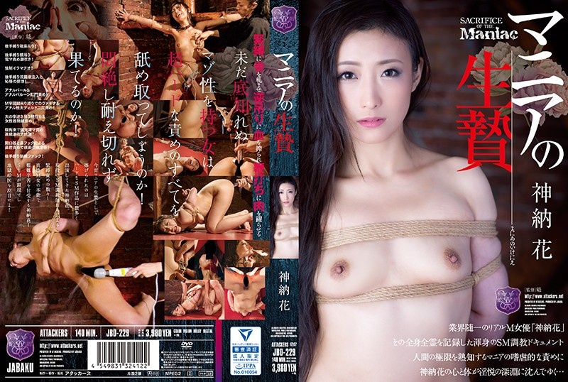 JBD-229 The Fetish Sacrifice Hana Kano