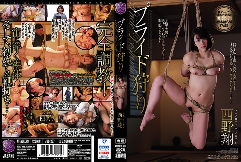 JBD-237 Pride Hunter Sho Nishino