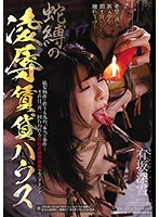 Bondage Torture & Rape Rental House Miyuki Arisaka Download