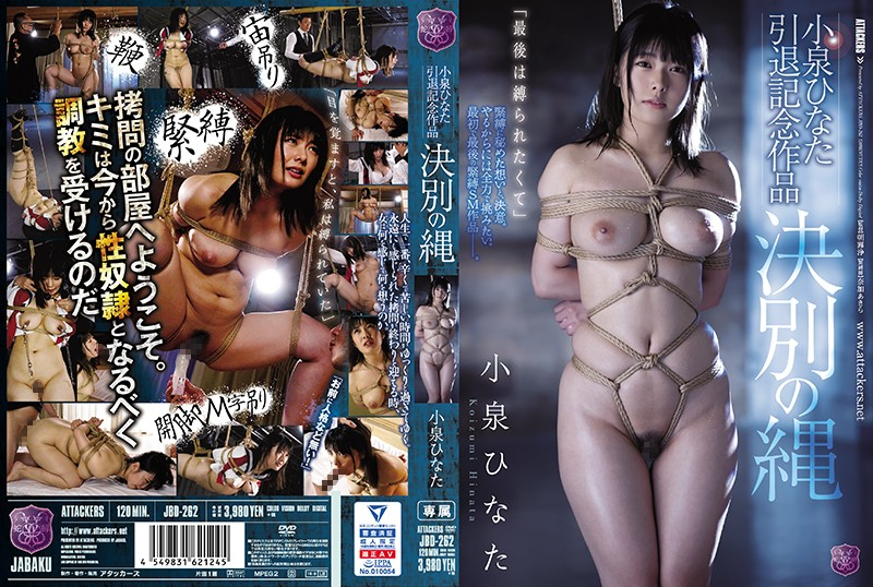 JBD-262 jav xxx Hinata Koizumi's Retirement Commemoration Video The Bonds Of Farewell