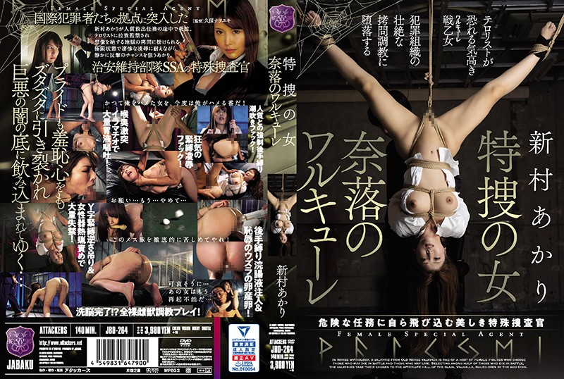 JBD-264 best japanese porn Specially Selected Women – Walkure Of The Abyss – Akari Niimura