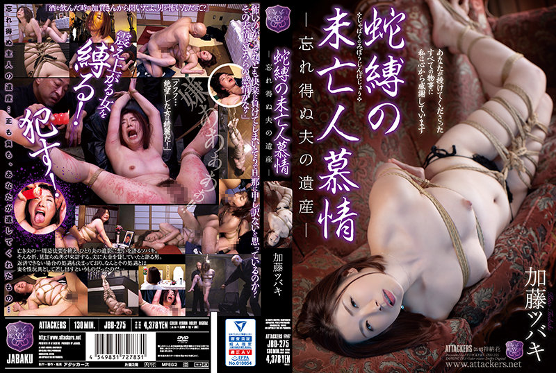 JBD-275 porn streaming A Widow's Love For Snake Bondage: Her Husband's Unforgettable Heritage Tsubaki Kato