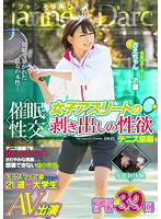Hypnosis Sex. The Bare Lust Of Female Athletes. Tennis Club Edition 下載