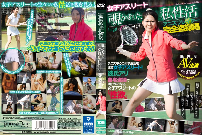 JEAN-005 free japanese porn Female Athlete – Spying On Her Private Life – Tennis Player – All Peeping Edition
