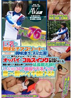 Girl Baseball Player With Big Tits Makes Her Porn Debut! Her Massive Bust Bounces During Unforgettable Athletic Hard Fucks With A Fellow Baseball Player! They're Still Not Satisfied Even After The Filming Was Finished, And Begged For An Encore! Watch Her Hit One Out Of The Park On Her Very First Three-Some Ever! Download