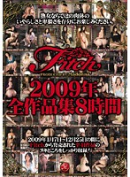 Fitch 2009 Complete Collection 8 Hours Download